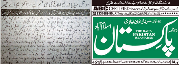 Daily Pakistan