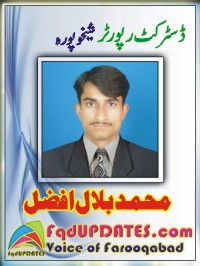 District Reporter Sheikhupura